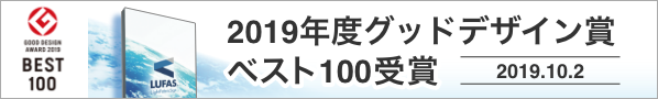 2019年度 グッドデザイン賞 ベスト100受賞